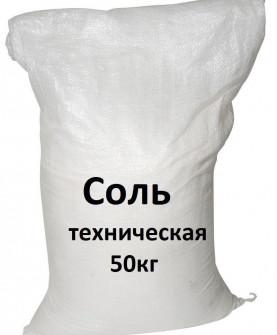 Соль техническая - Концентрат минеральный галит  тип С в мешках по 50 кг
