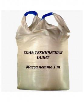 Соль техническая- Концентрат минеральный галит тип С в МКР по 1000 кг