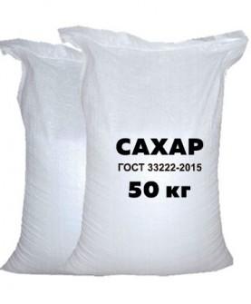 Сахарный песок (мешок 50кг)